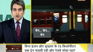 DNA: Analysis on Ahmedabad-Puri express train which moved on track without engine