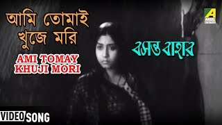 Ami Tomay Khuji Mori   Basanta Bahar   Bengali Movie Song   Manik Borman