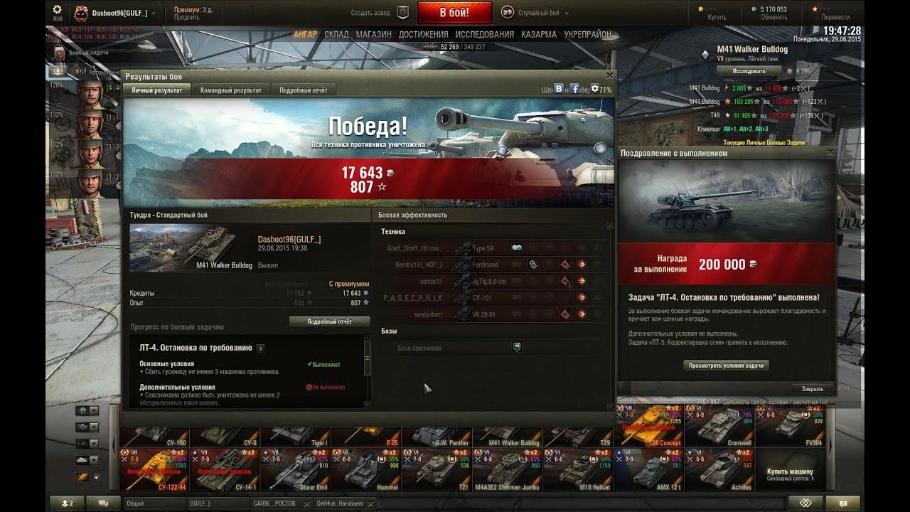 """ЛБЗ """"Т-55А"""" ЛТ-4. Остановка по требованию на M41 Walker Bulldog - YouTube"""