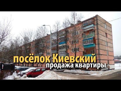 если посёлок киевский новая москва купить квартиру том случае, если
