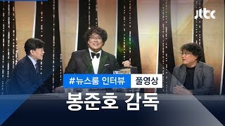 [인터뷰 풀영상] 빈부격차, 그리고…봉준호 감독이 말하는 '기생충' (2019.06.06)