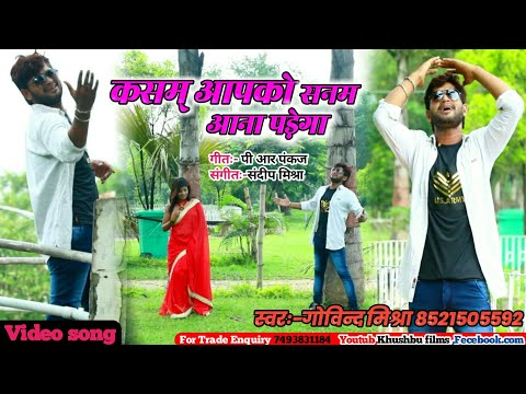 Govind mishra hindi song 2018/#Kasam Aapko Sanam aana pdega #Govind mishra super hit love song(2018)