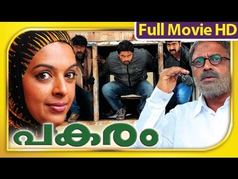 Malayalam Full Movie 2014 - Pakaram - Malayalam New Movies Online [hd] video