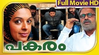 Pakaram - Malayalam Full Movie 2014 - Pakaram - Malayalam New Movies Online [HD]