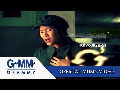 อย่าหลอกว่ารัก - Revolution【OFFICIAL MV】