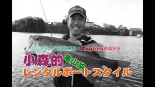 小森的亀山湖レンタルボートスタイルVol.1