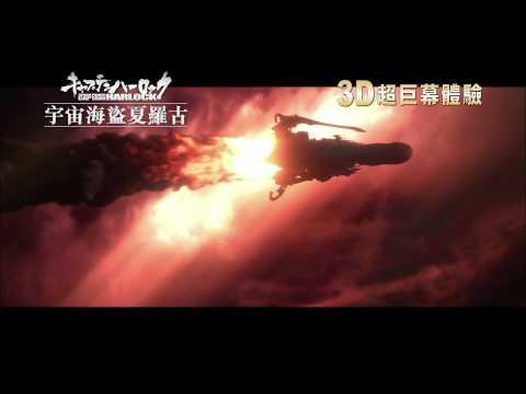 宇宙海盜夏羅古 (3D版) (Space Pirate Captain Harlock)電影預告