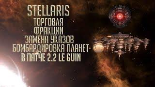 [Stellaris 2.2 / 2.1.4] [Новости] Торговля, фракции, замена указов и бомбардировка планет