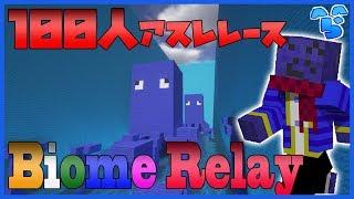 【マイクラ】100人ガチアスレチックレース!!「Biome Relay」【生放送】