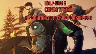 Half-life 2 Стрим(Stream)№3. Грёбаный вертолёт не даёт покоя=)