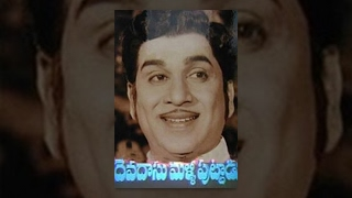Devadasu Malli Puttadu Telugu Full Movie