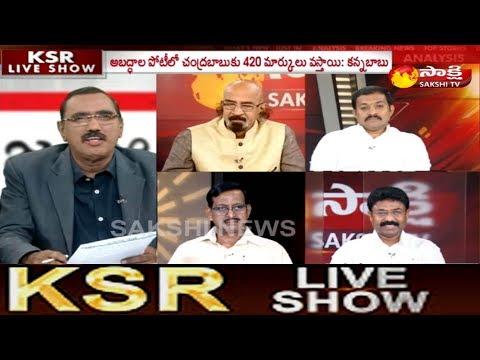 KSR Live Show | రాజధాని భూముల విషయంలో చంద్రబాబు నాతో అబద్దం చెప్పారు: పవన్ కళ్యాణ్