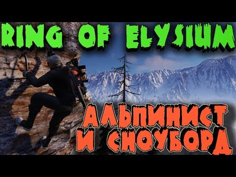 Самый лучший сноубордист и альпинист - Ring of Elysium 2018 - битва королей за ТОП места в вертолете