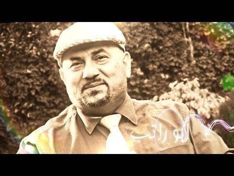 برومو: أبو راتب أيقونة الأنشودة الإسلامية