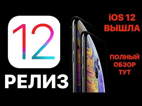 Релиз iOS 12 – что нового? Самый полный и честный обзор