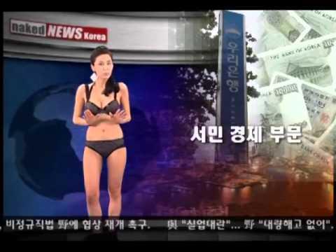 ดูทีวี คลิปวีดิโอ นักข่าวสาวเกาหลี เปลือยกายแก้ผ้า อ่านข่าว