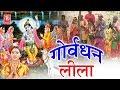 Hindi Krishan Lila | Govardhan Lila | गोवर्धन लीला | Sangita | Natak Kissa | Rathore Cassettes