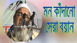 Download New waz Allama Junaed Babunogori Bangla waz 2017 সেরা বয়ান 3Gp Mp4