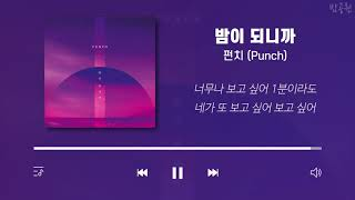 Download 펀치 노래모음 29곡 (가사포함)   Punch Playlist 29 Songs (Korean Lyrics) Mp3/Mp4