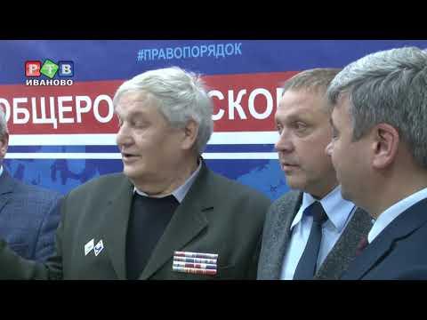 Ивановцам поможет «Сильная Россия»