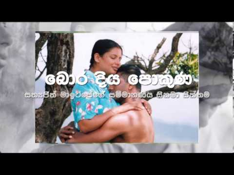 Bora Diya Pokuna Sinhala Movie Trailer Video