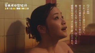 日本ボロ宿紀行 第1話