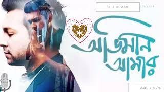 Oviman Amar   Tahsan s new album  Full song    2017  অভিমান আমার