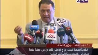 وزير الصحة: «المصريين مش وحشين ويستاهلوا أحسن من كده»