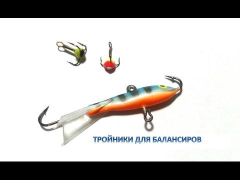 рыболовные тройники своими руками