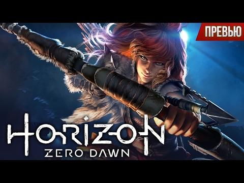 Horizon Zero Dawn - Тысячу лет тому вперёд (Превью)
