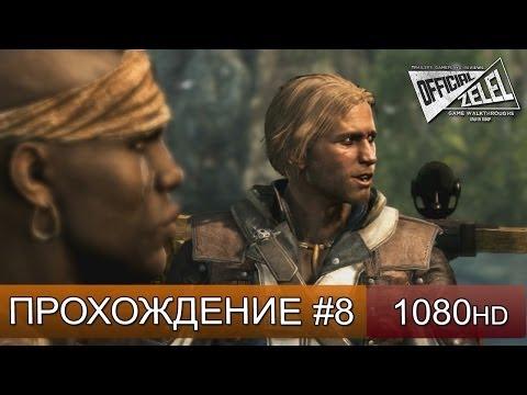Assassin's Creed 4 прохождение на русском - Охотники на пиратов - Часть 8
