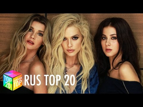 ТОП 20 русских песен (17 марта 2016)