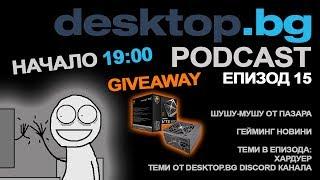 DesktopBG Podcast - Eпизод 15, b550, AMD 3000X, Cougar MX410, сказки от Discord