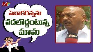 Mamamiya Comedy On JC Prabhakar Reddy Over AP elections 2019 | Mamamiya | NTV