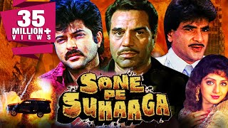 Sone Pe Suhaaga (1988) Full Hindi Movie | Dharmendra, Sridevi, Anil Kapoor, Poonam Dhillon