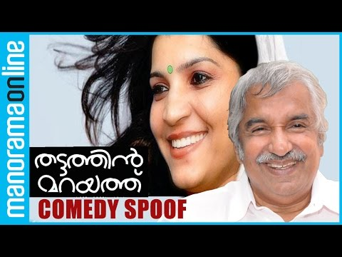 Thattathin Marayathu Oommen Chandy & Saritha - Funny Video