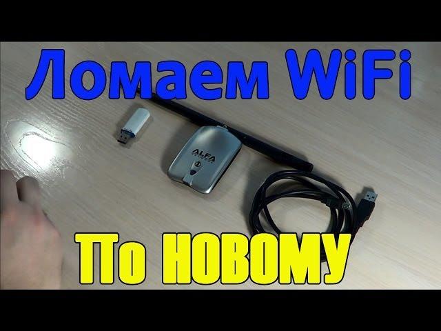 Подробная инструкция. Взлом WiFi с помощью AirSlax wpa/wpa2. Mini router