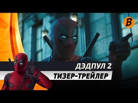 ДЭДПУЛ 2  - Русский Тизер-Трейлер(2018)