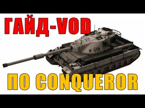 World of Tanks - Гайд-VOD по Conqueror