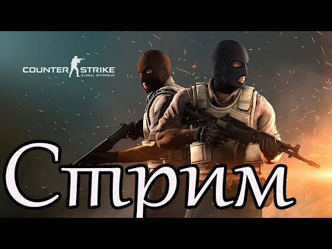 ИГРАЕМ В ➤ Counter-Strike Global Offensive(Alaster)