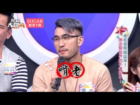 【老北老母站出來!揪出藝能界的不孝囝仔!!】 20170501 綜藝大熱門 X SUGAR糖果手機