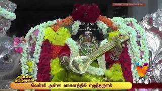 Aanmiga Nigalvugal | ஆன்மிக நிகழ்வுகள் - இறைச் செய்திகளின் தொகுப்பு... (25/04/2018)