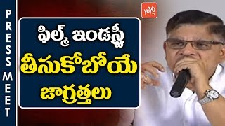 Allu Aravind Speech about Committee at Press Meet | Sri Reddy, RGV, Pawan Kalyan Issue