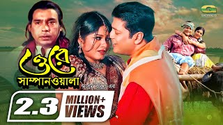 Orey Shampanwala | Full Movie | Moushumi | Ferdous | Ali Raaz | Shahanaz
