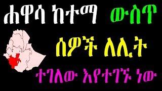 Ethiopia : ሐዋሳ ከተማ  ውስጥ ሰዎች ለሊት ለሊት ተገለው እየተገኙ ነው