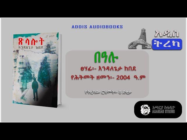 Bealu - Amharic Book Narration  by Addis AudioBooks 2016