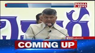 AP CM Chandrababu Naidu Full Speech In Amaravati  -  Mahaa News - netivaarthalu.com