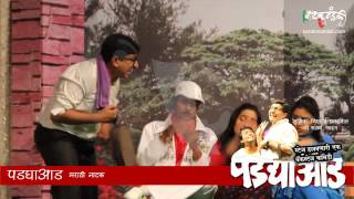 Paddyaaad - Super Hit Marathi Comedy Play - One ticket Two Show