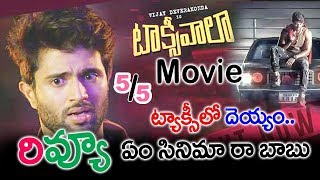 vijay devarakonda Taxiwala MOvie review | Taxiwala movie review | Taxiwala public talk | TTM