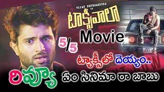 Vijay Devarakonda Taxiwala Movie Review | Taxiwala Movie Review | Taxiwala Public Talk | TTM